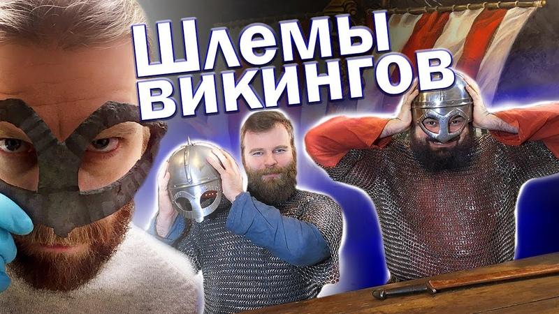 Скандинавские шлема эпохи викингов Gjermundbu Tjele Lokrume Birka Киев Kiev