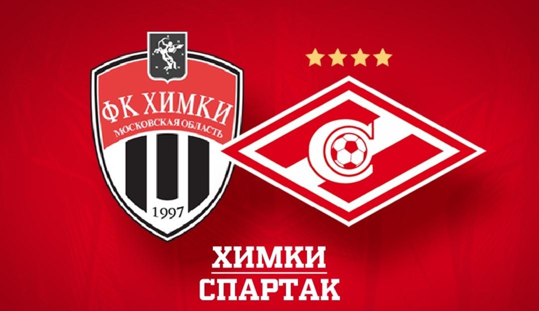 Химки - Спартак