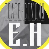 """Логотип Театр-студия """"Е.Н."""""""
