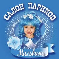 Люся Виноградова
