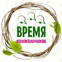 """Логотип Фестиваль """"Время Колокольчиков"""""""