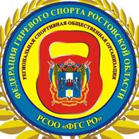 Логотип ФЕДЕРАЦИЯ ГИРЕВОГО СПОРТА РОСТОВСКОЙ ОБЛАСТИ