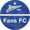 Болельщики ФК «Зенит» | Fans FC «Zenit»