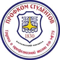 Логотип Профсоюзная жизнь в КФ МГТУ им.Н.Э.Баумана