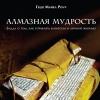 Almaznaya Mudrost