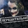 МЕРКАНТИЛЬНО