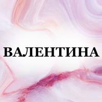 Бедило Валентина