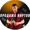 ПРОДАЖА ВИРТОВ БАРВИХА BLACK RUSSIA CCD ВИРТЫ