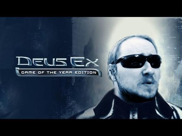 Deus Ex - GOTY Edition с Хаппитаном