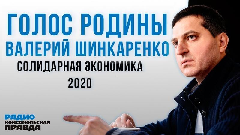 Солидарная экономика 2020