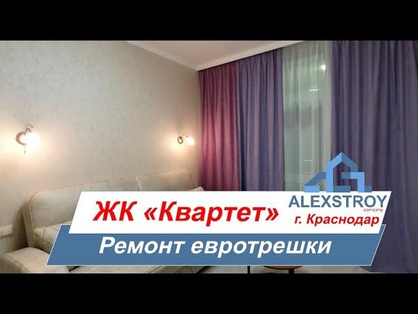 ЖК Квартет ремонт евротрешки в г Краснодар