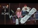 Про хорошую девочку Зою и настоящего Деда Мороза Рому. SDE-фильм.