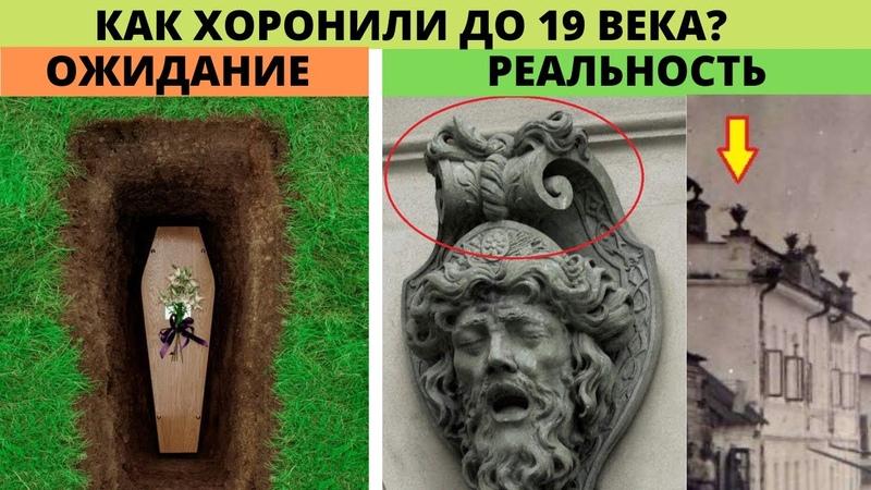 Кладбищ старше 200 лет нет Как хоронили до 19 века
