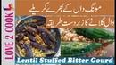 How To Make Stuffed Bitter Gourd-Karela-Karelay Recipe With Moong Dal In Urdu