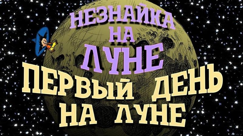 Незнайка на Луне Первый день на Луне