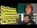 Наталья Зубаревич, Евгений Гонтмахер - Победим бедность с помощью статистики... 16.10.18