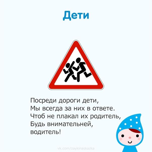ДОРОЖНЫЕ ЗНАКИ В СТИХАХ Обучающие кapточки для детейЗнак «Пешеходный переход»Здесь наземный переход,Ходит целый день народ.Ты, водитель, не грусти,Пешехода