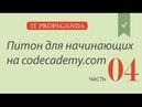 ПК004 - Python на сайте Codecademy - четвертый блок уроков