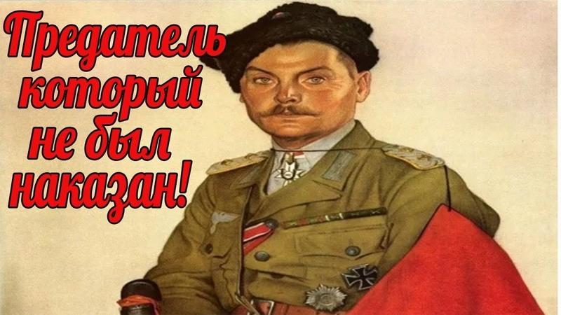 Предатель который не был осужден после войны Кононова Ива военные истории 1941 1945