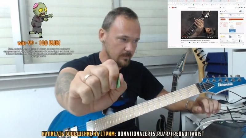 Как работает гитарный интеллект со стрима