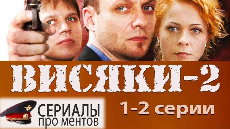 ВИСЯКИ-2 (2009) 32 серии детектив, криминальный фильм