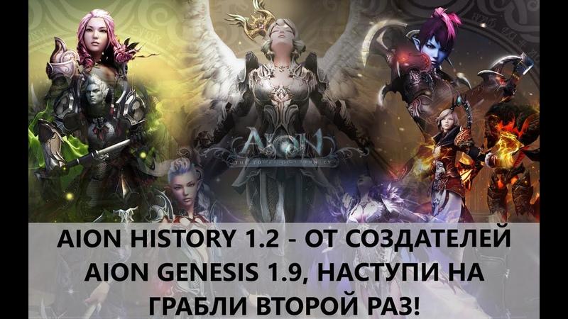 Aion History 1 2 Очередное кидалово от Аптекаря