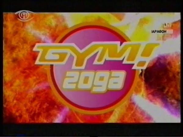 Бум Года 2005. Танцевальный марафон (MTV Россия) (Нирэя (Гомель), 13.01.2007)