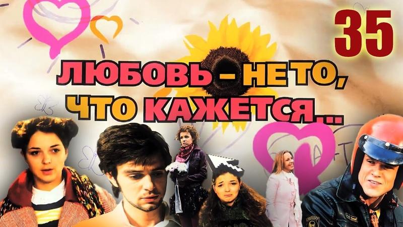Любовь не то что кажется 35 серия 2009