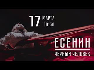 Спектакль Есенин. Черный человек | 17 марта | Нижний Новгород