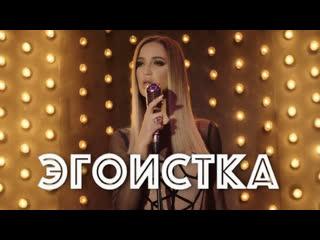 Премьера клипа! Ольга Бузова - Эгоистка - Любовницы ()