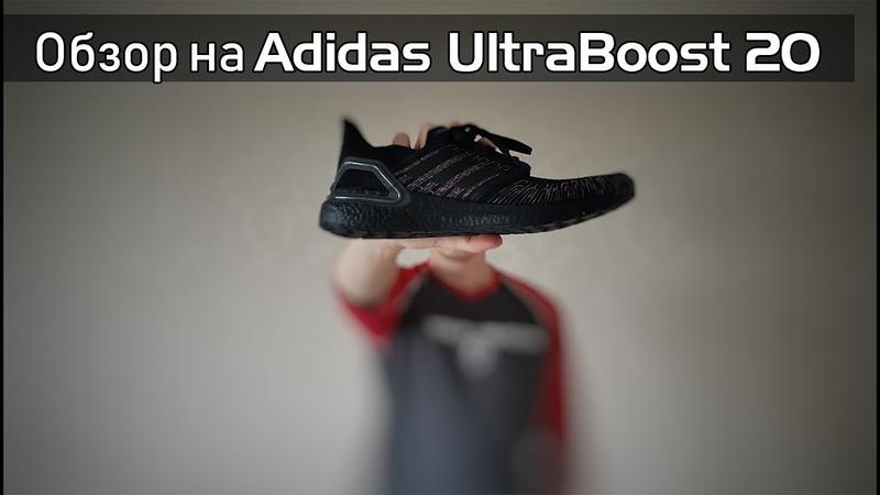 Много шума из ничего Обзор кроссовок Adidas Ultraboost 20