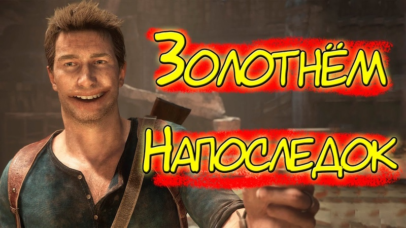 Веселый РАН по Uncharted 4 A Thief's End 2016