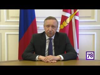 Александр Беглов поздравляет с наступающим Днём города