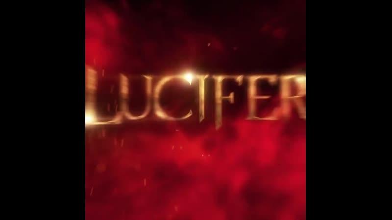 Люцифер 5 сезон тизер