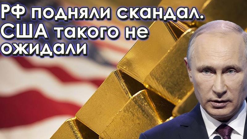 Где золото Россия подняла шум вокруг резервов Америки Атомная сеть Путина