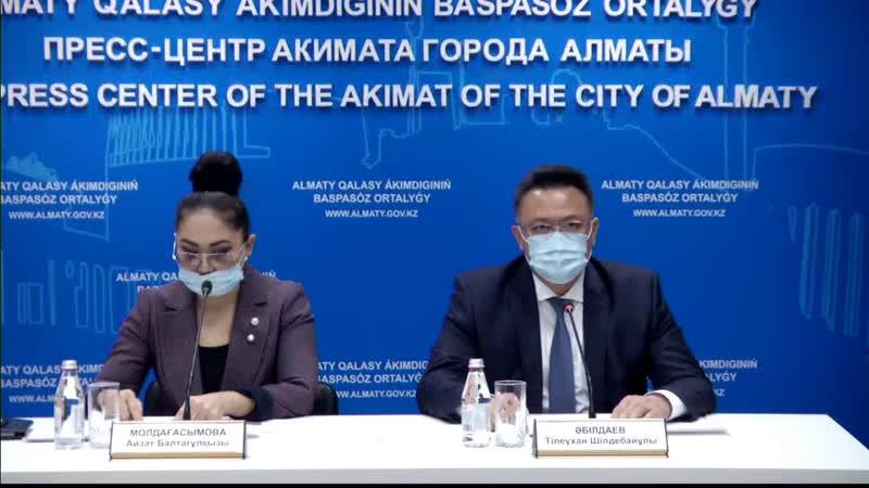 Алматы қаласының әкімі Б. Ә. Сағынтаевтың карантин режимін күшейтуге байланысты қосымша шектеу шараларын енгізу туралы үндеуі.