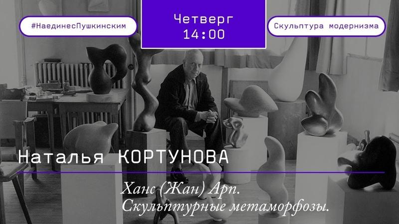 Ханс Жан Арп Скульптурные метаморфозы