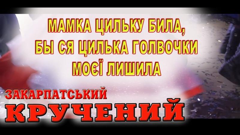 Закарпатська співана ЗЕЛЕНА ПАПОРОТЬ - МАМКА ЦИЛЬКУ БИЛА.... давня коломийка