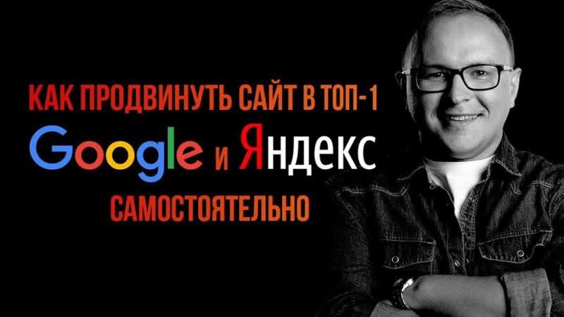 Как продвинуть свой сайт в ТОП-1 Google и Яндекс - Академия SEO (Павел Шульга)