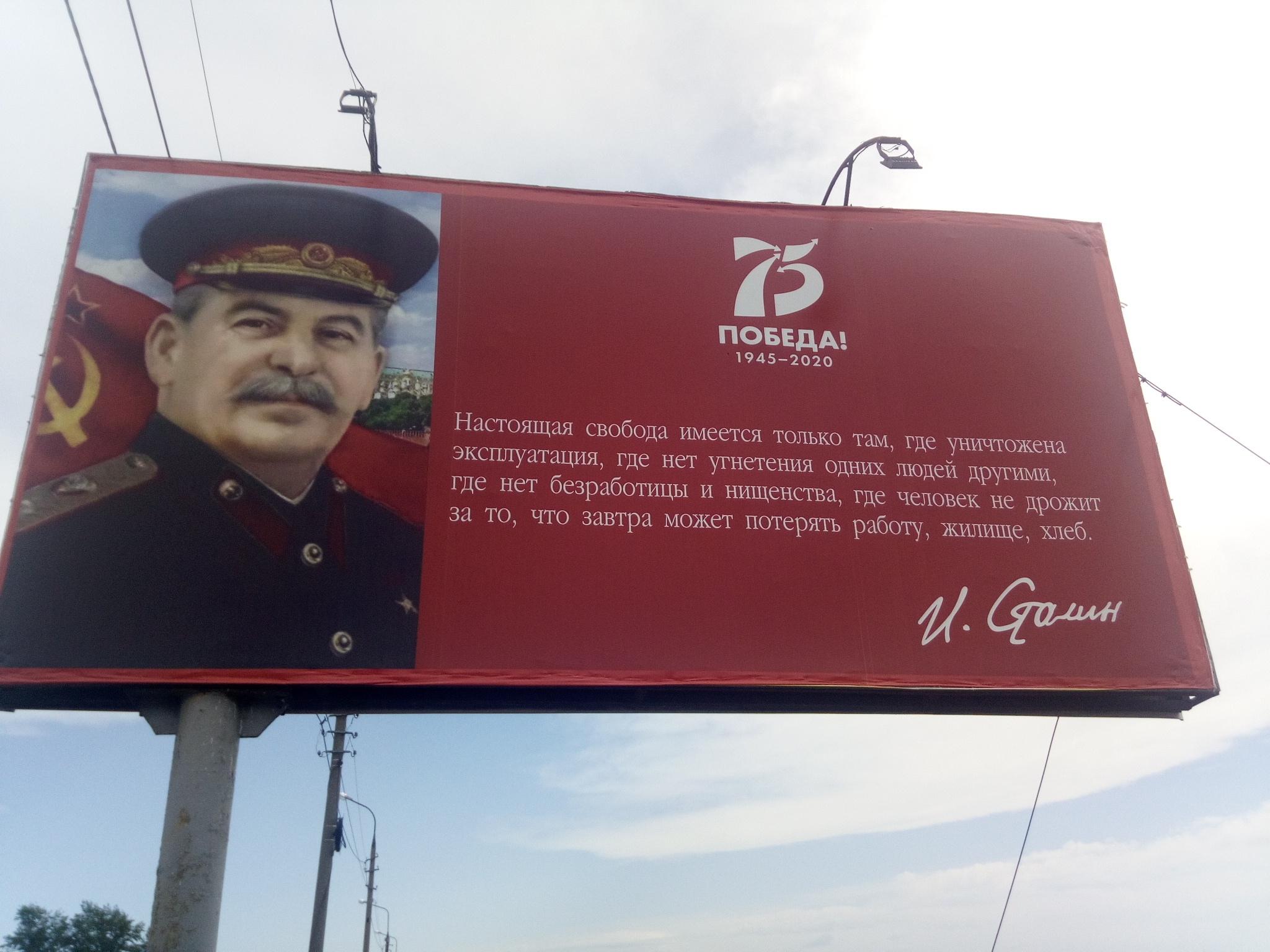 Плакат в Иркутске