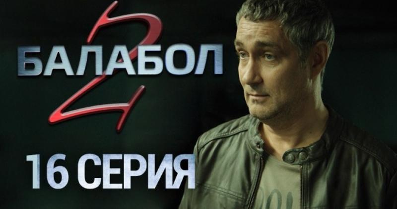 Детективный сериал Балабол 2 16 я серия