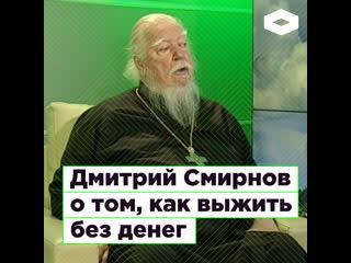 Священник Дмитрий Смирнов о том, как выжить без денег | ROMB