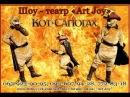 Кот в сапогах. День рождения в Одессе шоу-театр Art Joy. Клоуны, аниматоры, шоу-программы.