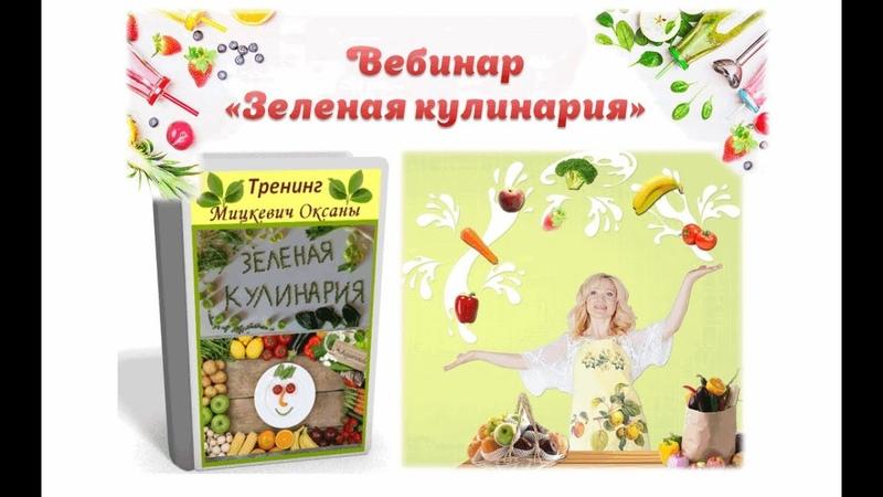 Зелёная кулинария Польза блюд из дикоросов Рецепт квашеной свеклы и холодника