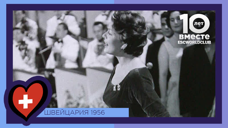 Швейцария 1 Lys Assia Refrain Евровидение 1956
