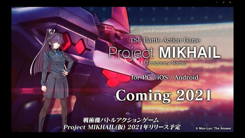 『Project MIKHAIL』プロモーション動画 第1弾|マブラヴ公式チャンネル