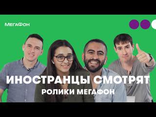 МегаФон_иностранцы смотрят рекламные ролики