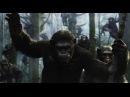 «Рассвет планеты обезьян» / Dawn of the Planet of the Apes 2014 Русский трейлер