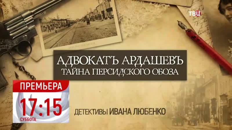 Адвокатъ Ардашевъ Тайнa персидскoго обозa Анонс Премьера 11 04 2020