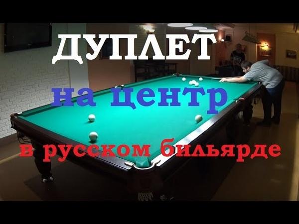 Пример дуплета на центр в русском бильярде